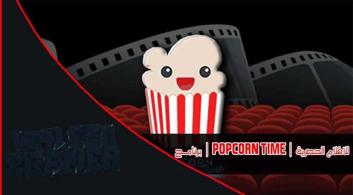 Alternativa la Popcorn Time